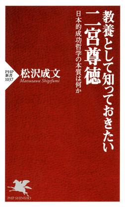 教養として知っておきたい二宮尊徳 日本的成功哲学の本質は何か-電子書籍