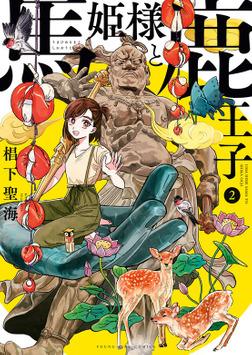 馬姫様と鹿王子 / 2-電子書籍