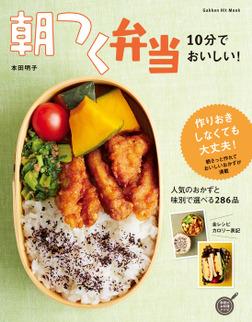 10分でおいしい!朝つく弁当-電子書籍