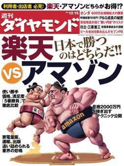 週刊ダイヤモンド 12年12月15日号-電子書籍