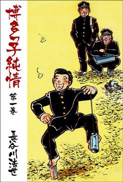 博多っ子純情1-電子書籍