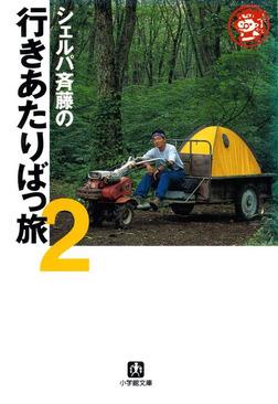 シェルパ斉藤の行きあたりばっ旅(2)(小学館文庫)-電子書籍