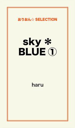 sky*BLUE(1)-電子書籍