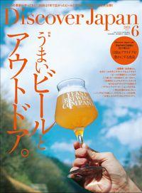 Discover Japan2021年6月号「うまいビールとアウトドア。」