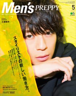 Men's PREPPY 2017年5月号-電子書籍