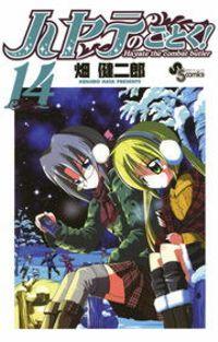ハヤテのごとく!(14)