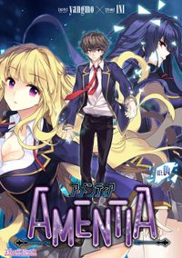 AMENTIA act.04【単話】