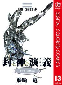 封神演義 カラー版 13