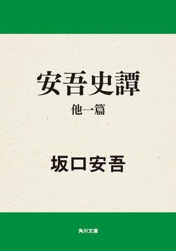 安吾史譚 他一篇-電子書籍
