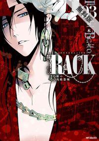 RACK―13係の残酷器械― 3【期間限定 無料お試し版】