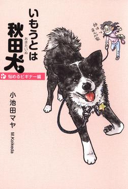 いもうとは秋田犬 2巻-電子書籍