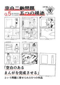空白二齣問題Q.5 5つの視迹(しじゃく)