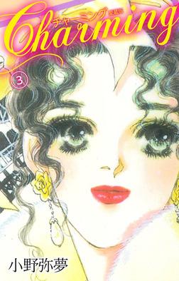 Charming 愛蔵版 3-電子書籍