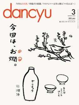 dancyu 2016年3月号-電子書籍