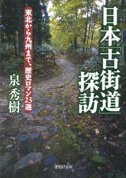 日本「古街道」探訪 東北から九州まで、歴史ロマン23選-電子書籍