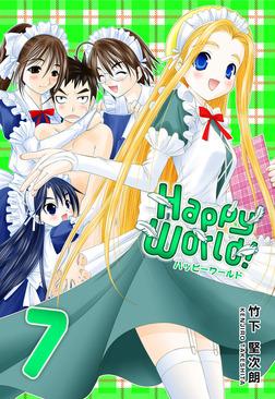 Happy World! 7巻-電子書籍