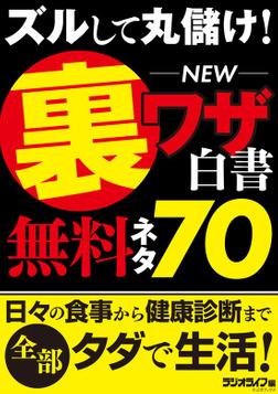 ズルして丸儲け! NEW裏ワザ白書 無料ネタ 70-電子書籍