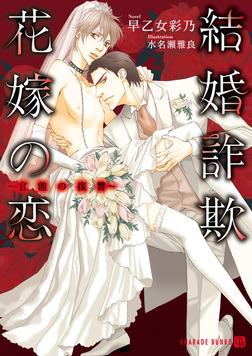結婚詐欺花嫁の恋~官能の復讐~-電子書籍