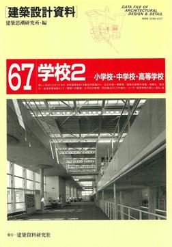 学校2-電子書籍