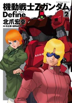機動戦士Zガンダム Define(2)-電子書籍