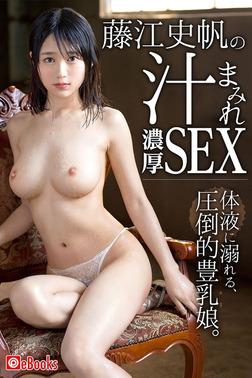 藤江史帆の汁まみれ濃厚SEX-電子書籍