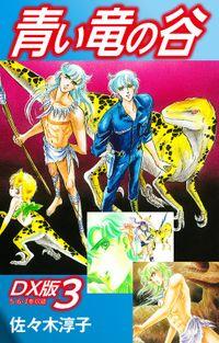 青い竜の谷 DX版 3