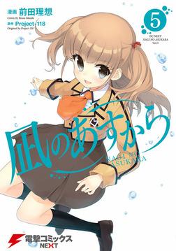 凪のあすから(5)-電子書籍