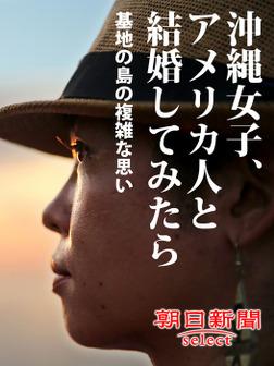 沖縄女子、アメリカ人と結婚してみたら 基地の島の複雑な思い-電子書籍