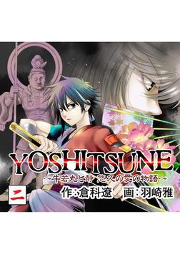 YOSHITSUNE~牛若丸と静 悠久の愛の物語~ 2巻-電子書籍