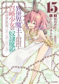 異世界魔王と召喚少女の奴隷魔術(15)