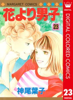 花より男子 カラー版 23-電子書籍