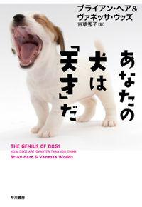 あなたの犬は「天才」だ