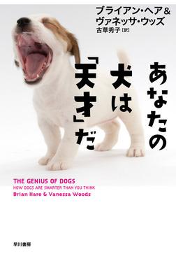 あなたの犬は「天才」だ-電子書籍