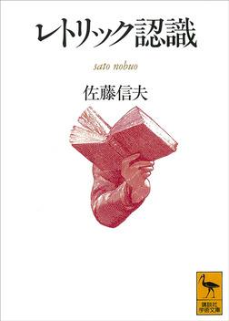 レトリック認識-電子書籍