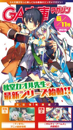 GA文庫マガジン 2015年6月11日号-電子書籍