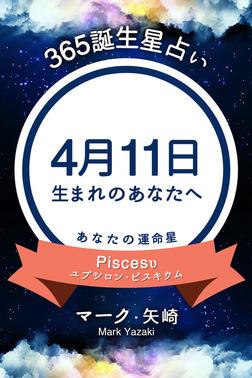 365誕生星占い~4月11日生まれのあなたへ~-電子書籍