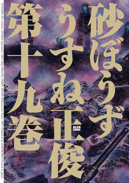砂ぼうず 19巻-電子書籍