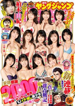 ヤングジャンプ 2021 No.6&7合併号-電子書籍