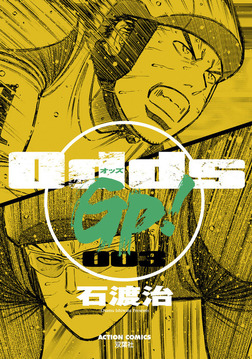 Odds GP! : 3-電子書籍