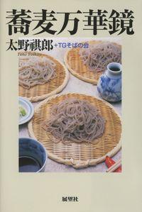 蕎麦万華鏡(展望社)