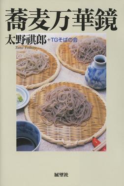 蕎麦万華鏡-電子書籍