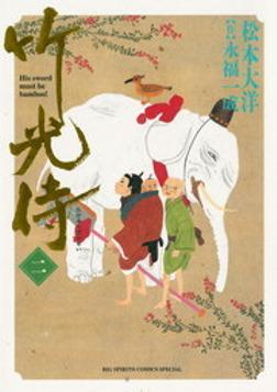 竹光侍(2)-電子書籍