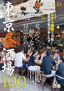東京昼酒場100-電子書籍