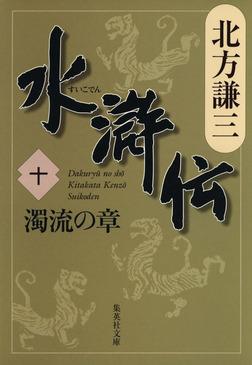 水滸伝 十 濁流の章-電子書籍