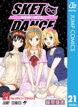 SKET DANCE モノクロ版 21-電子書籍