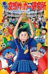実況!空想サッカー研究所(集英社みらい文庫)
