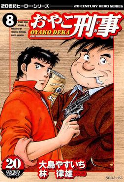 おやこ刑事 8-電子書籍