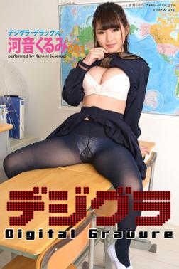 デジグラ・デラックス 河音くるみ 001-電子書籍