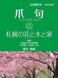 爪句@札幌の花と木と家:都市秘境100選ブログ2