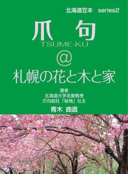 爪句@札幌の花と木と家:都市秘境100選ブログ2-電子書籍